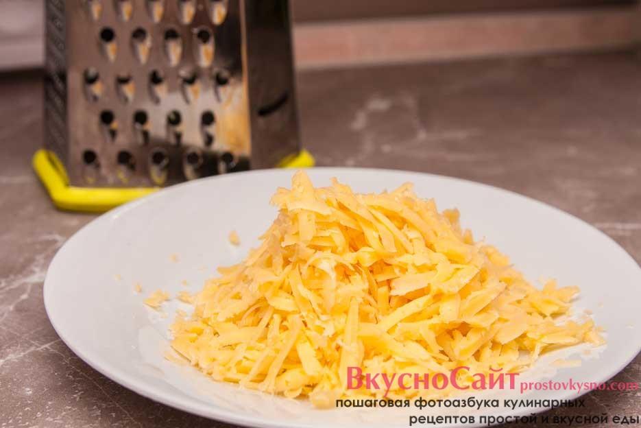 сыр тру на крупной терке
