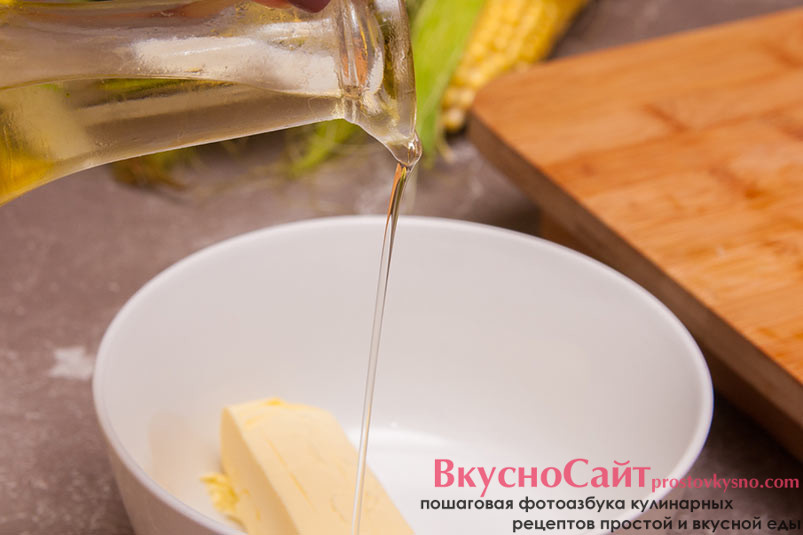 добавляю растительное масло к сливочному