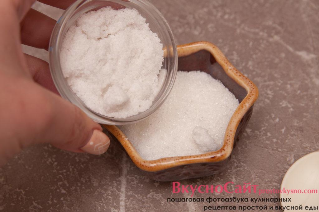 смешиваю соль с сахаром в пропорции 1:2