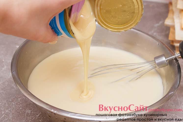 когда крем загустеет, до нужной мне консистенции, снимаю его с огня и добавляю в него сгущенное молоко