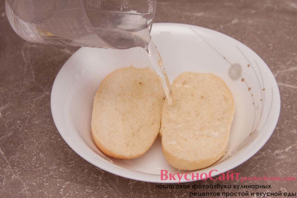 хлеб замачиваю в воде и разминаю его руками