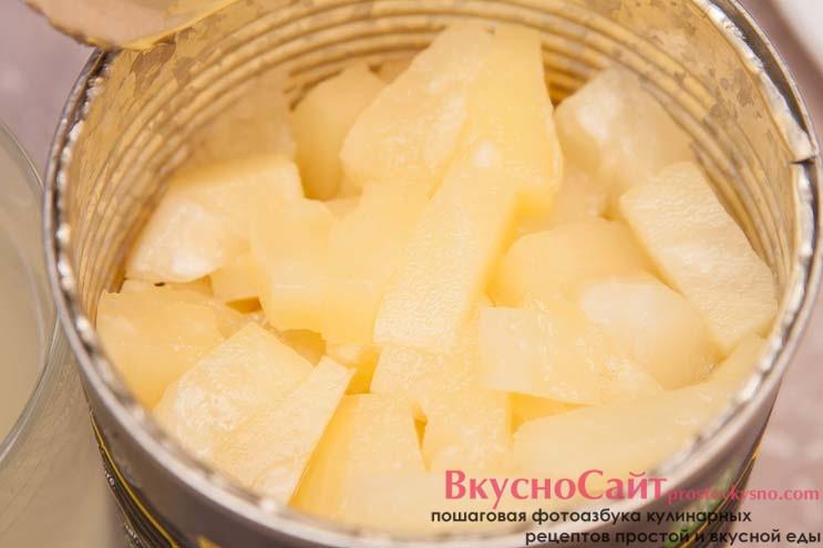 баночку с ананасами необходимо открыть и слить всю жидкость