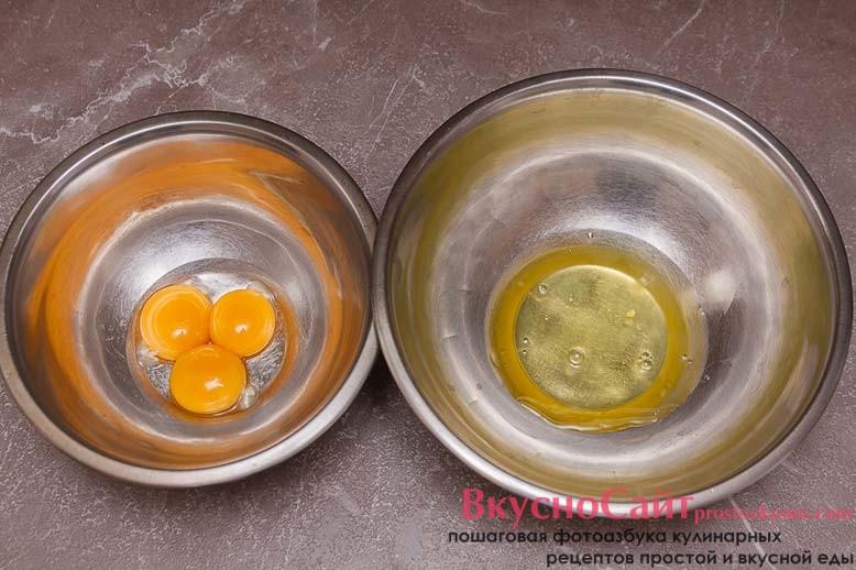 отделяю, в разные миски, белки от желтков