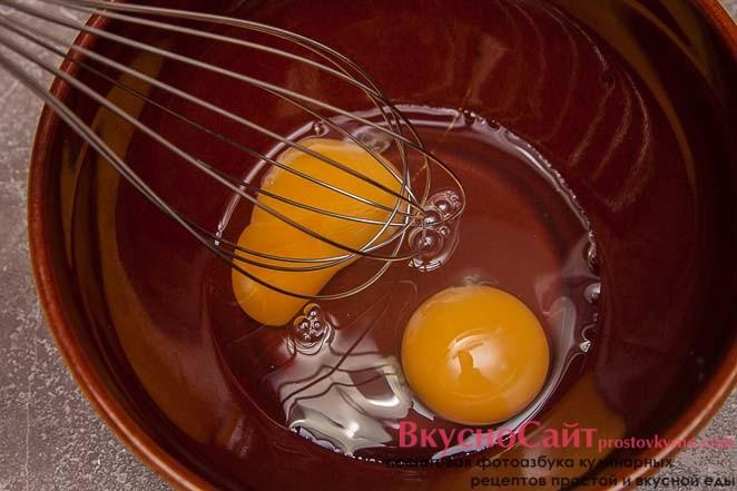 в отдельном салатнике слегка взбиваю ручным венчиком яйца