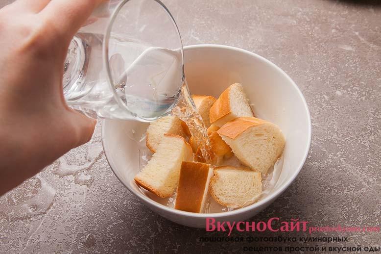 заливаю водой нарезанный небольшими ломтиками хлеб