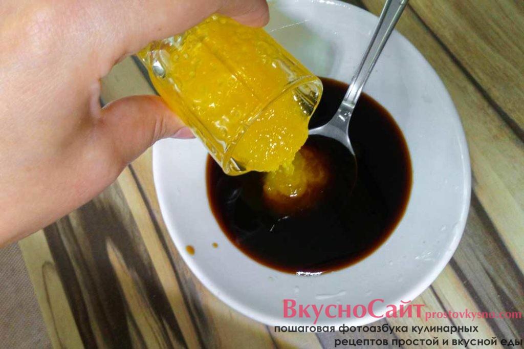 в соевый соус добавляю натуральный мёд
