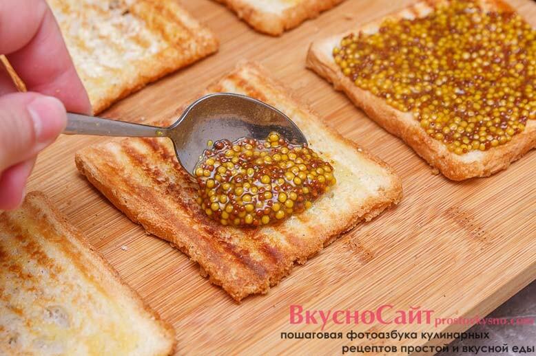 на три ломтика хлеба щедро выкладываю французскую горчицу