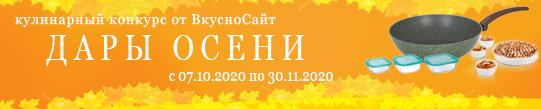 Баннер кулинарного конкурса Дары Осени