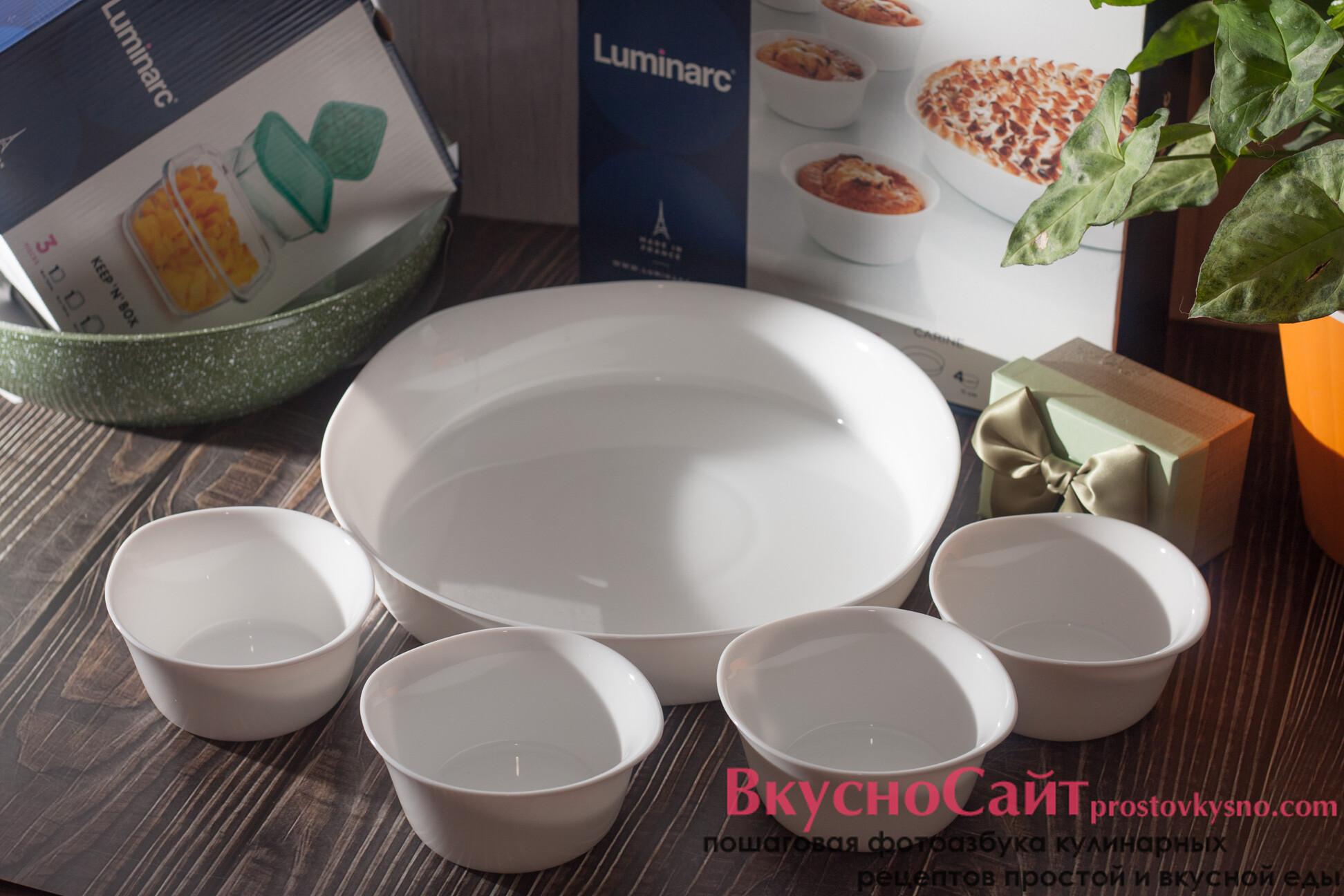 Набор форм для запекания Luminarc Smart Cuisine из 5 предметов