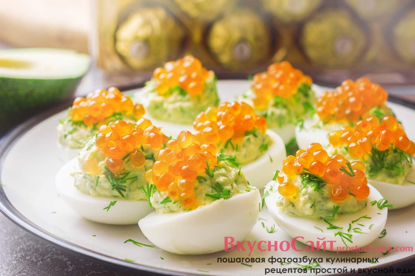Фаршированные яйца с авокадо и красной икрой в домашних условиях