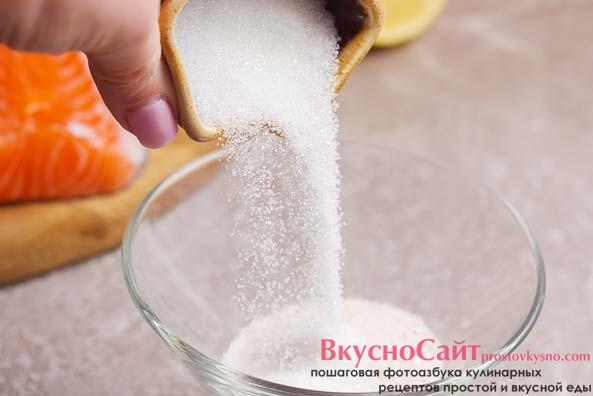 соединяю соль и сахар, хорошо их перемешиваю