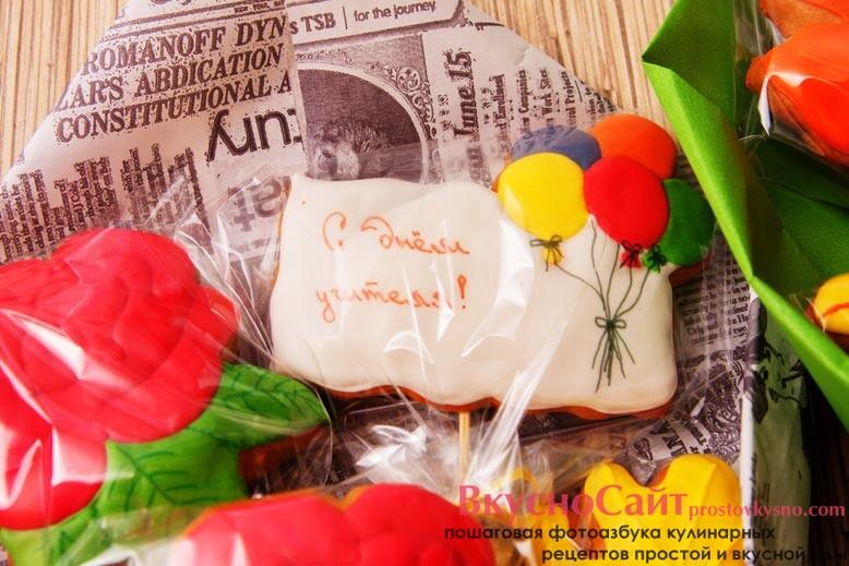 разноцветные букеты из пряников на 1 сентября с пожеланиями