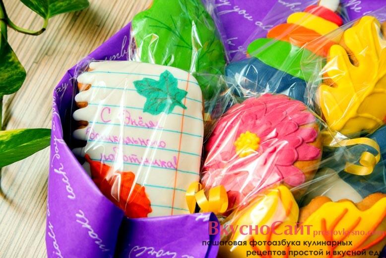 разноцветный букет из пряников на День учителя с пожеланиями