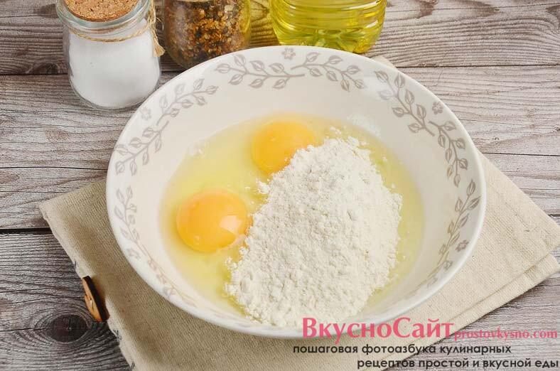 в миске соединяю яйца и муку