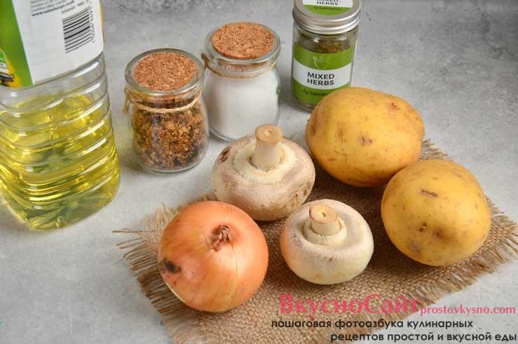 для приготовления жареного картофеля с грибами мне нужны будут такие ингредиенты