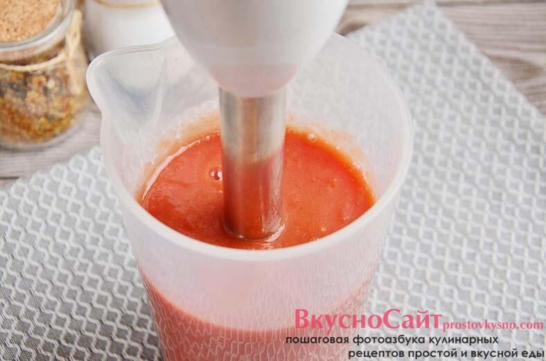 помидоры в томате пюрирую с помощью погружного блендера