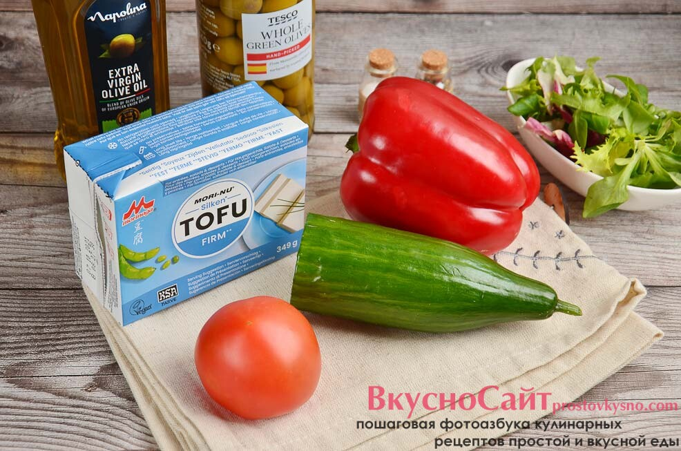 для приготовления греческого салата с сыром тофу, мне понадобятся такие продукты