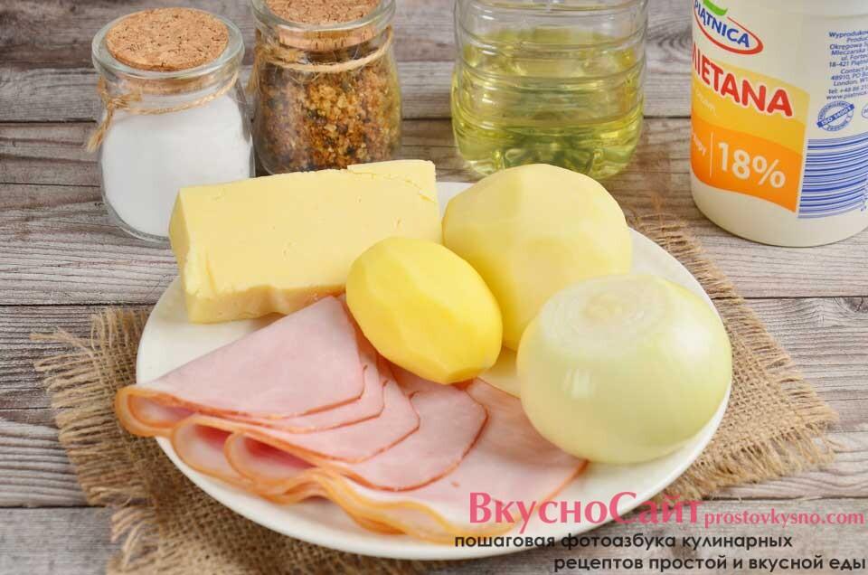 чтобы приготовить картофель с ветчиной и сыром в духовке мне нужны такие ингредиенты