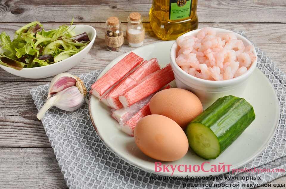 для приготовления салата с креветками и крабовыми палочками без майонеза мне нужны такие продукты