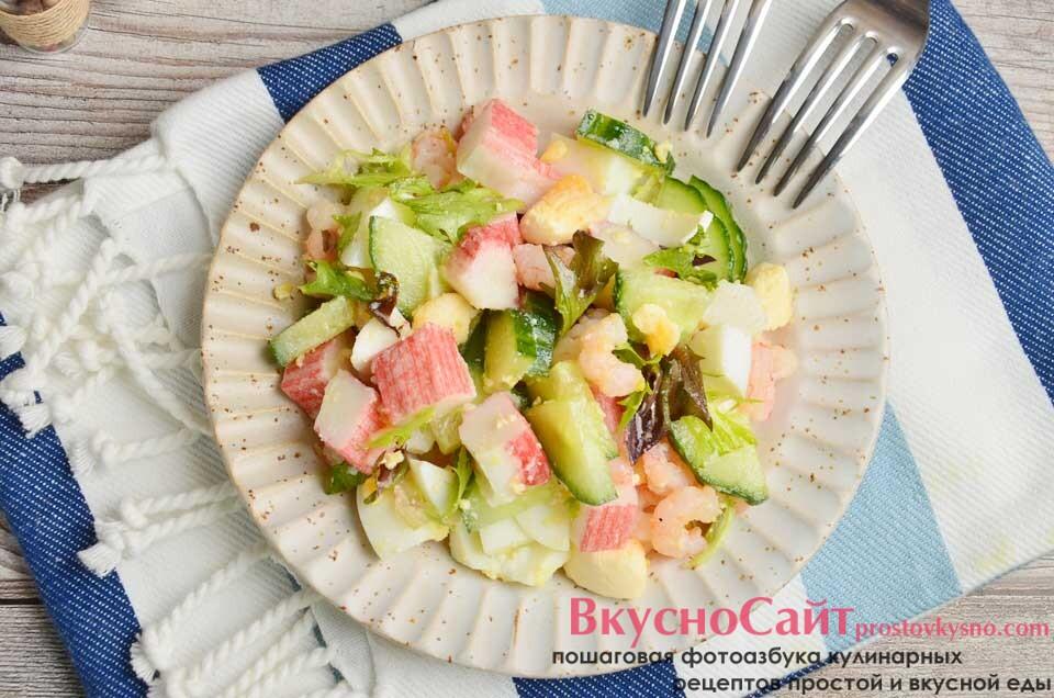 Салат с креветками и крабовыми палочками без использования майонеза