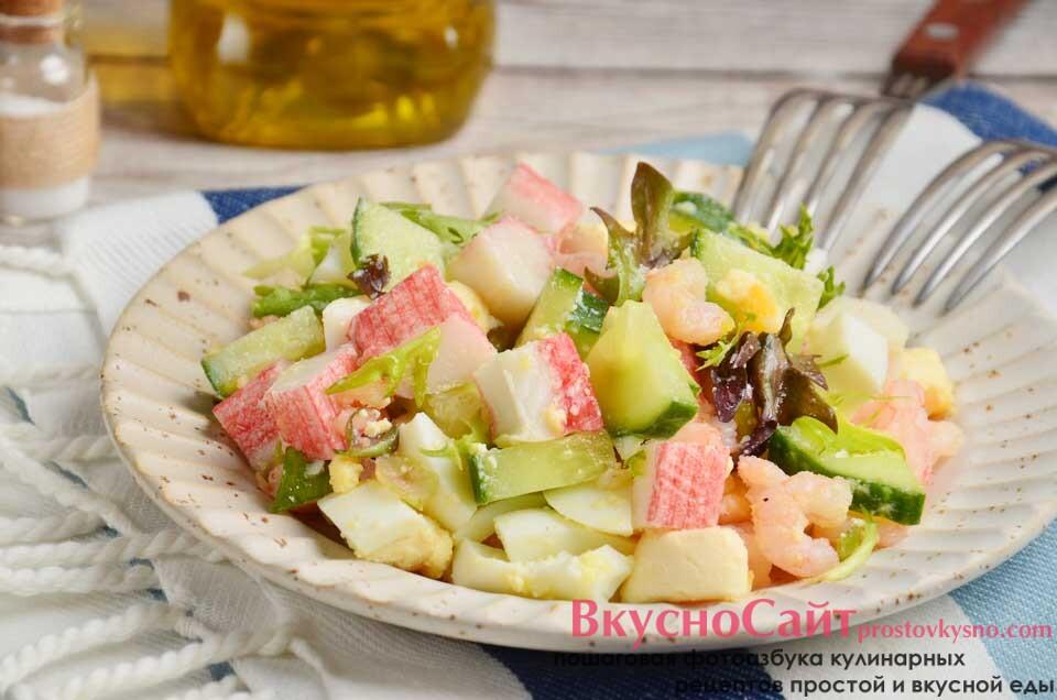 Салат с креветками и крабовыми палочками без майонеза на тарелке