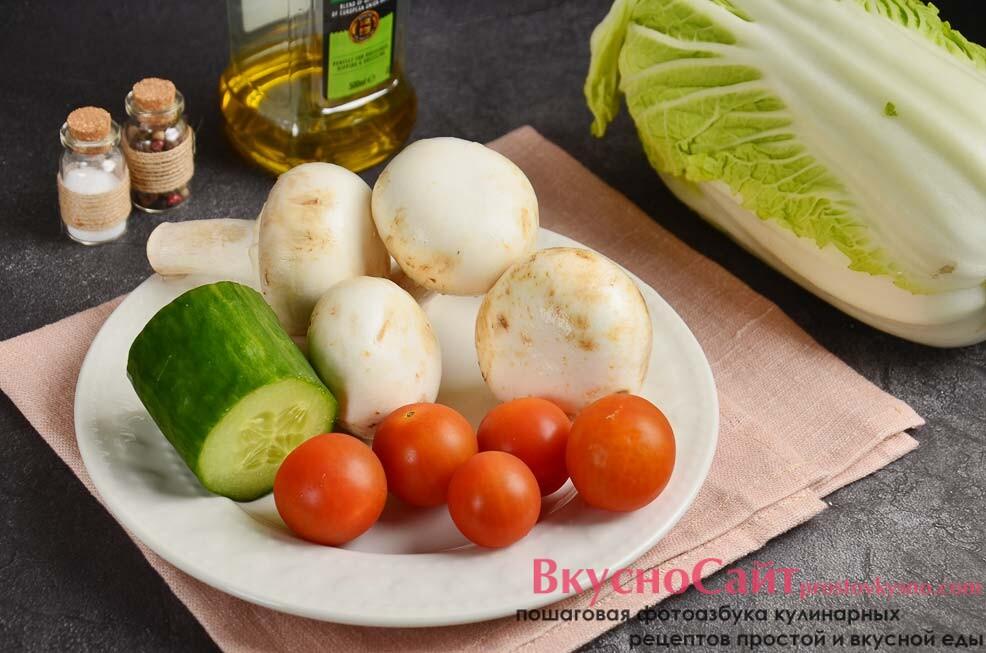для приготовления салата из пекинской капусты и грибов мне потребуются такие ингредиенты