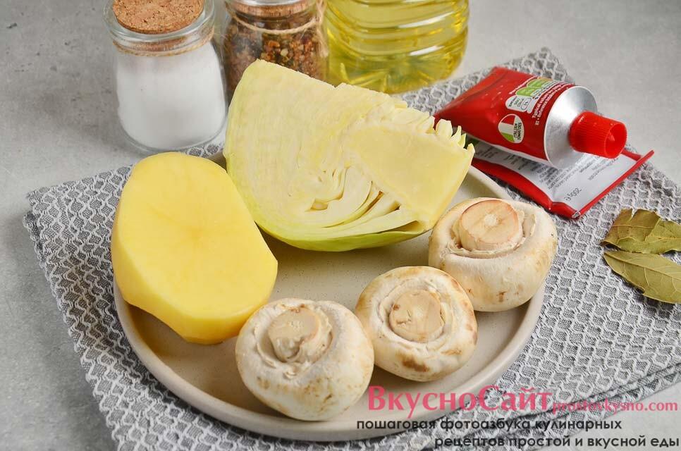 для приготовления тушеной капусты с картофелем и грибами мне понадобятся такие ингредиенты