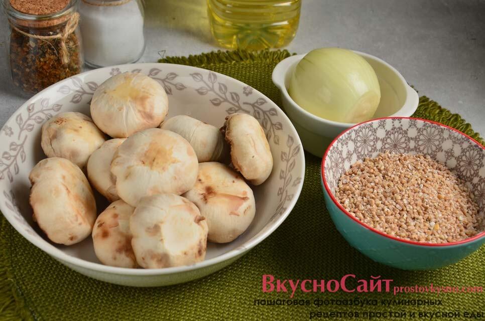 для приготовление пшеничной каши с грибами и жареным луком мне нужны такие ингредиенты