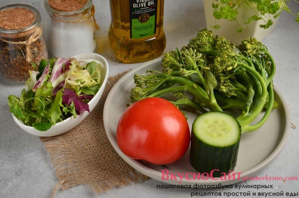 для приготовления салата из свежей брокколи с помидорами мне нужны такие ингредиенты