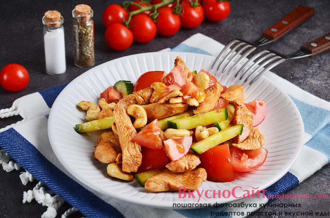 Салат с кешью и курицей