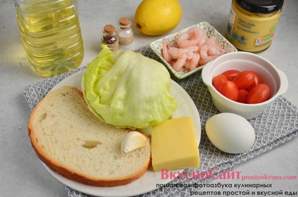 для приготовления салата Цезарь с креветками мне нужны такие продукты