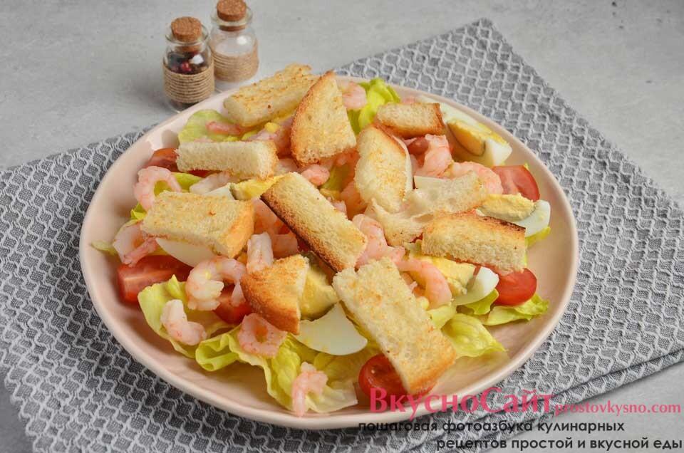хлеб нарезаю на кусочки и обжариваю до карамельного оттенка, выкладываю сверху на салат