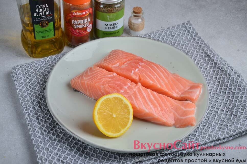 для приготовления филе лосося на гриле мне нужны такие ингредиенты