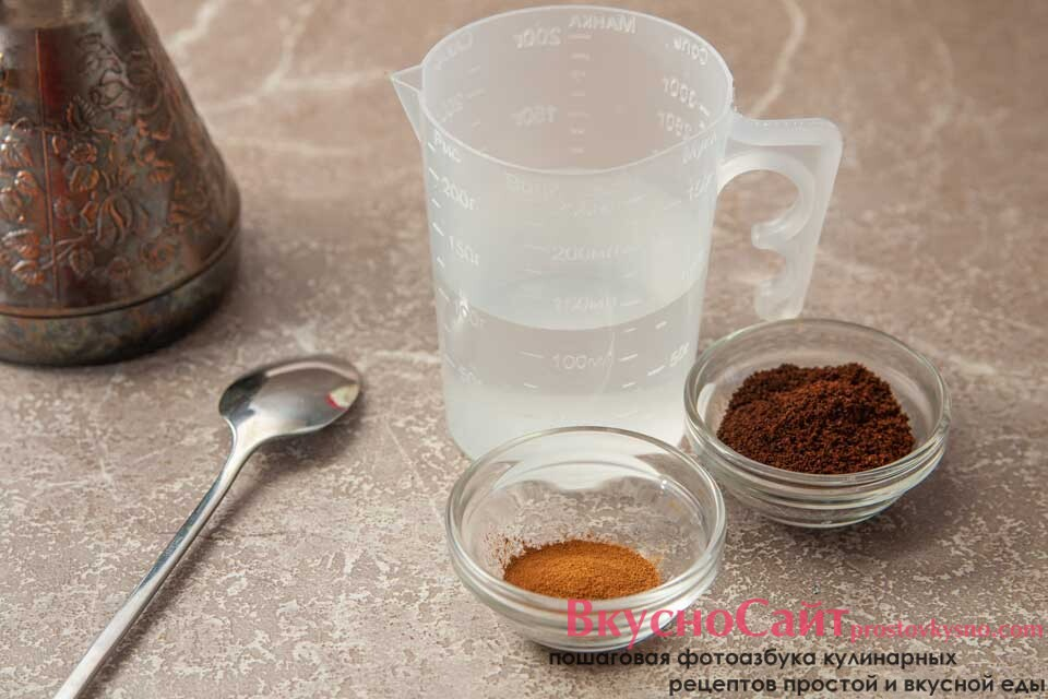 для приготовления кофе с корицей в турке мне нужны такие ингредиенты