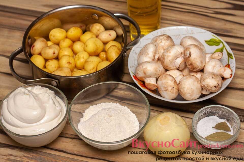 для приготовления молодой картошки с грибами в сметане нужно