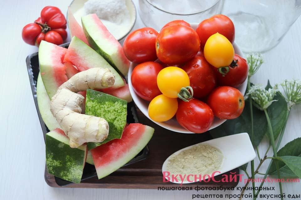 для приготовления маринованных дольок томатов с корочками арбуза и васаби мне нужны такие ингредиенты