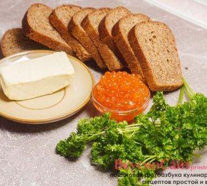 для приготовления бутербродов с красной икрой мне понадобятся следующие продукты