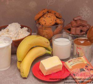 для приготовления чизкейка с бананом и сгущенкой без выпечки понадобится