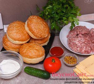 для приготовления гамбургеров в домашних условиях мне нужны следующие продукты