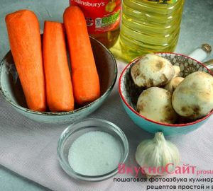 для приготовления грибов по-корейски мне потребуются следующие продукты