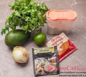 для приготовления гуакамоле мне понадобятся следующие продукты