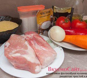 для приготовления кус-куса с овощами и свининой мне понадобятся следующие продукты