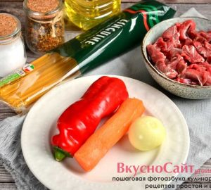 для приготовления лапши с говядиной и овощами мне нужны следующие ингредиенты