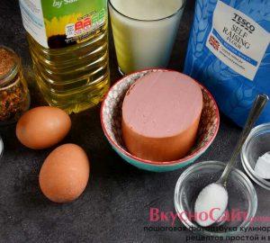 что бы приготовить оладьи с колбасой на кефире мне понадобятся следующие ингредиенты