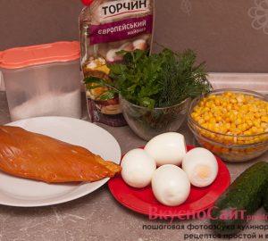 для приготовления салата мне понадобятся следующие продукты