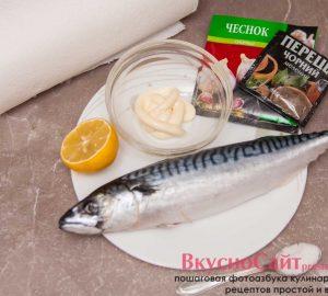 для приготовления скумбрии в духовке мне понадобится: скумбрия, соль, лимон, перец, майонез, чеснок